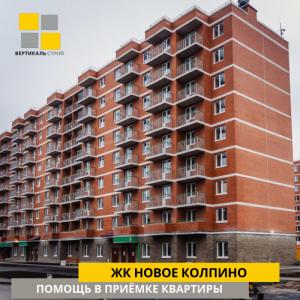 """Отчет о приемке квартиры в ЖК """"Новое Колпино"""""""