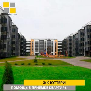 """Отчет о приемке квартиры в ЖК """"Юттери"""""""