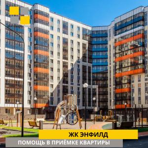 """Отчет о приемке квартиры в ЖК """"Энфилд"""""""