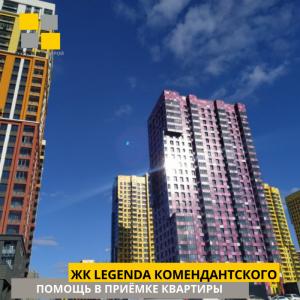 """Отчет о приемке квартиры в ЖК """"Легенда Комендантского"""""""