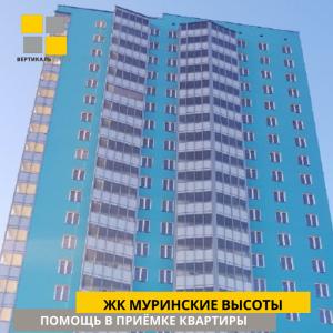 """Отчет о приемке квартиры в ЖК """"Муринские высоты"""""""