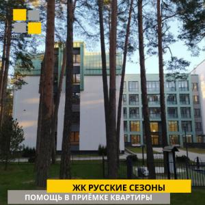"""Отчет о приемке квартиры в ЖК """"Русские сезоны"""""""