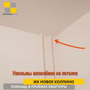 Приёмка квартиры в ЖК Новое Колпино: Наплывы шпаклёвки на потолке