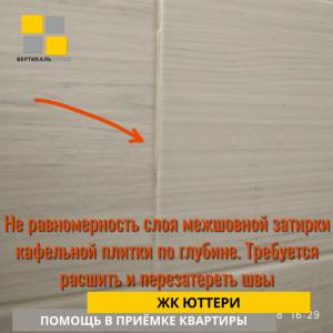 Приёмка квартиры в ЖК Юттери: Не равномерность слоя межшовной затирки кафельной плитки по глубине. Требуется расшить и перезатереть швы