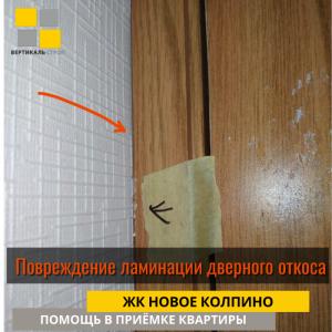 Приёмка квартиры в ЖК Новое Колпино: Повреждение ламинации дверного откоса