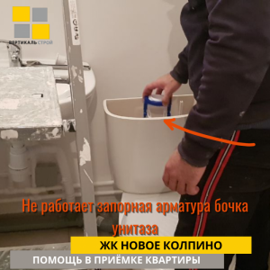 Приёмка квартиры в ЖК Новое Колпино: Не работает запорная арматура бочка унитаза