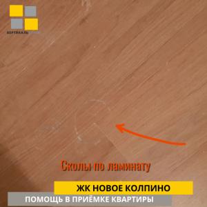 Приёмка квартиры в ЖК Новое Колпино: Сколы по ламинату