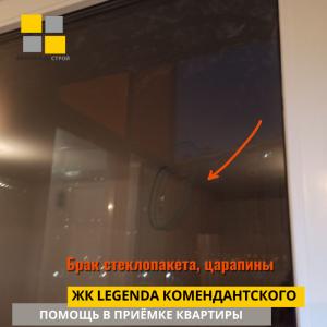 Приёмка квартиры в ЖК Легенда Комендантского: Брак стеклопакета, царапины