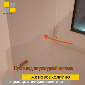 Приёмка квартиры в ЖК Новое Колпино: Пусто под штукатуркой откосов