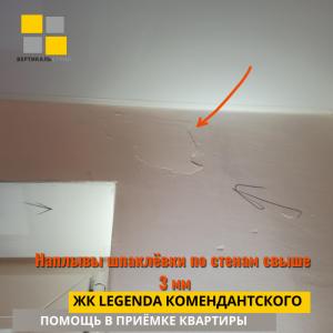 Приёмка квартиры в ЖК Легенда Комендантского: Наплывы шпаклёвки по стенам свыше 3 мм