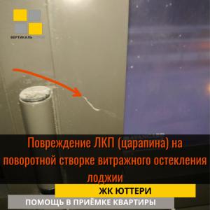 Приёмка квартиры в ЖК Юттери: Повреждение ЛКП (царапина) на поворотной створке витражного остекления лоджии
