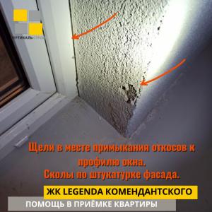 Приёмка квартиры в ЖК Легенда Комендантского: Щели в месте примыкания откосов к профилю окна. Сколы по штукатурке фасада