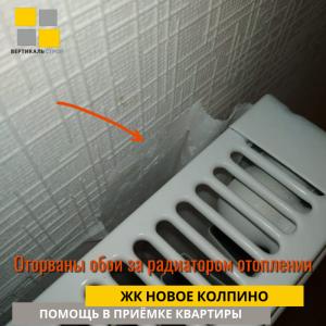 Приёмка квартиры в ЖК Новое Колпино: Оторваны обои за радиатором отопления