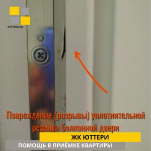 Приёмка квартиры в ЖК Юттери: Повреждение (разрывы) уплотнительной резинки балконной двери