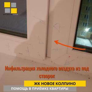 Приёмка квартиры в ЖК Новое Колпино: Инфильтрация холодного воздуха из под створок