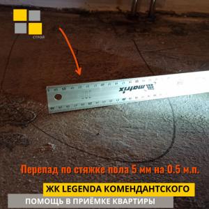 Приёмка квартиры в ЖК Легенда Комендантского: Перепад по стяжке пола 5 мм на 0.5 м.п.