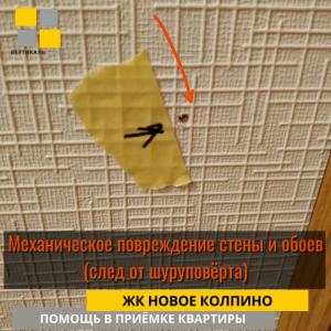 Приёмка квартиры в ЖК Новое Колпино: Механическое повреждение стены и обоев (след от шуруповёрта)