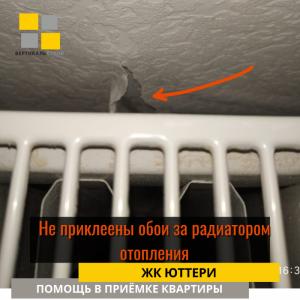 Приёмка квартиры в ЖК Юттери: Не приклеены обои за радиатором отопления