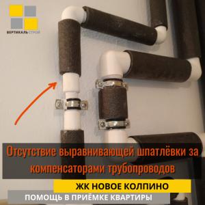 Приёмка квартиры в ЖК Новое Колпино: Отсутствие выравнивающей шпатлёвки за компенсаторами трубопроводов