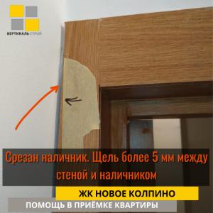 Приёмка квартиры в ЖК Новое Колпино: Срезан наличник. Щель более 5 мм между стеной и наличником