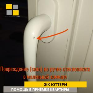Приёмка квартиры в ЖК Юттери: Повреждение (скол) на ручке стеклопакета в маленькой комнате