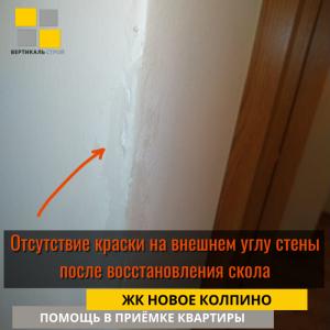 Приёмка квартиры в ЖК Новое Колпино: Отсутствие краски на внешнем углу стены после восстановления скола