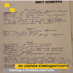 Приёмка квартиры в ЖК Легенда Комендантского: Лист осмотра 1