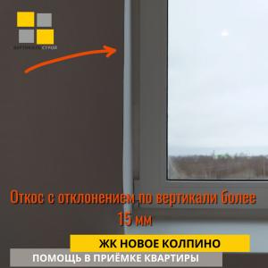 Приёмка квартиры в ЖК Новое Колпино: Откос с отклонением по вертикали более 15 мм