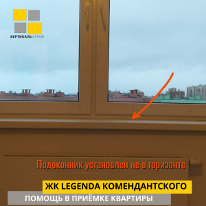 Приёмка квартиры в ЖК Легенда Комендантского: Подоконник установлен не в горизонте