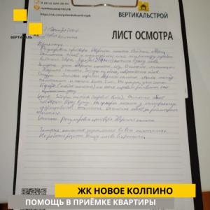 Приёмка квартиры в ЖК Новое Колпино: лист осмотра