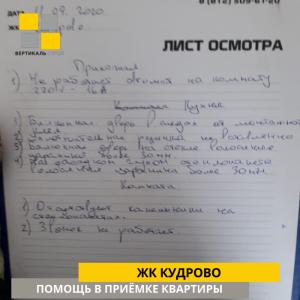 Приёмка квартиры в ЖК Кудрово: Лист осмотра