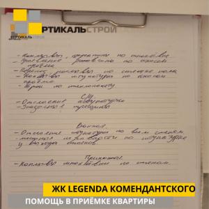 Приёмка квартиры в ЖК Легенда Комендантского: Лист осмотра 2