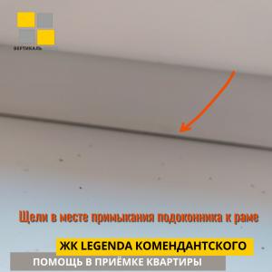 Приёмка квартиры в ЖК Легенда Комендантского: Щели в месте примыкания подоконника к раме