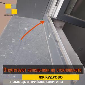 Приёмка квартиры в ЖК Кудрово: Отсутствуют капельники на стеклопакете