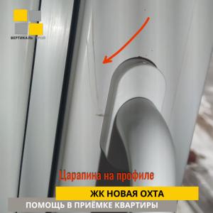 Приёмка квартиры в ЖК Новая Охта: Царапина на профиле