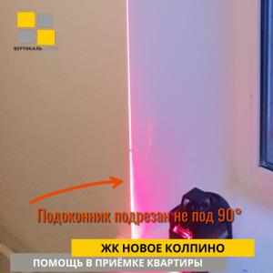Приёмка квартиры в ЖК Новое Колпино: Подоконник подрезан не под 90°