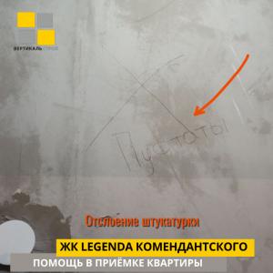 Приёмка квартиры в ЖК Легенда Комендантского: Отслоение штукатурки