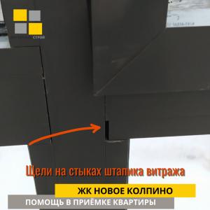 Приёмка квартиры в ЖК Новое Колпино: Щели на стыках штапика витража