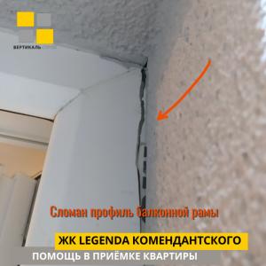 Приёмка квартиры в ЖК Легенда Комендантского: Сломан профиль балконной рамы