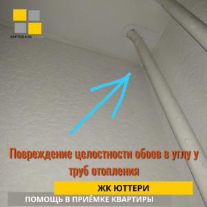 Приёмка квартиры в ЖК Юттери: Повреждение целостности обоев в углу у труб отопления