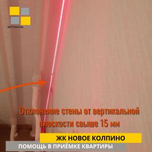 Приёмка квартиры в ЖК Новое Колпино: Отклонение стены от вертикальной плоскости свыше 15 мм