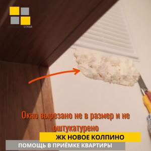 Приёмка квартиры в ЖК Новое Колпино: Окно вырезано не в размер и не оштукатурено