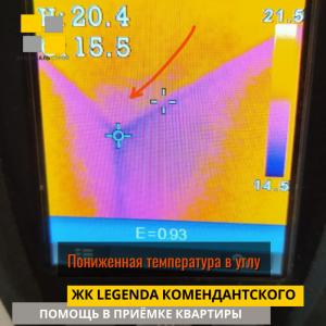 Приёмка квартиры в ЖК Легенда Комендантского: Пониженная температура в углу