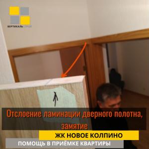 Приёмка квартиры в ЖК Новое Колпино: Отслоение ламинации дверного полотна, замятие