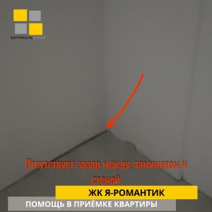 Приёмка квартиры в ЖК : Отсутствует зазор между стеной и ламинатом