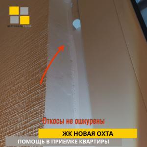 Приёмка квартиры в ЖК Новая Охта: Откосы не ошкурены