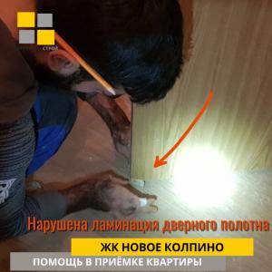 Приёмка квартиры в ЖК Новое Колпино: Нарушена ламинация дверного полотна