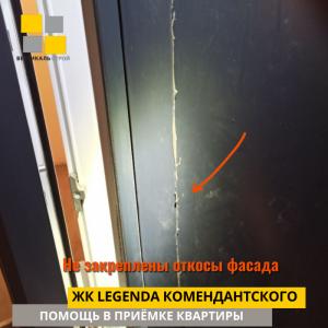 Приёмка квартиры в ЖК Легенда Комендантского: Не закреплены откосы фасада