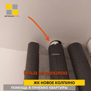 Приёмка квартиры в ЖК Новое Колпино: Гильза не зачеканена