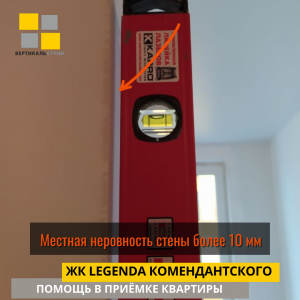 Приёмка квартиры в ЖК Легенда Комендантского: Местная неровность стены более 10 мм